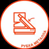 Рубка металла в Санкт-Петербурге
