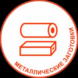 Заготовки металлические - купить в СПб